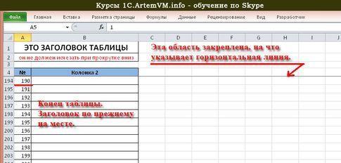 Как сделать заголовок таблицы в excel 2013?