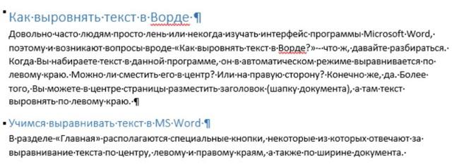 Как сделать ровный текст в word?