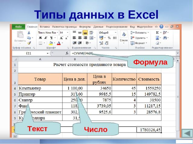 Как формулу в excel сделать значением?