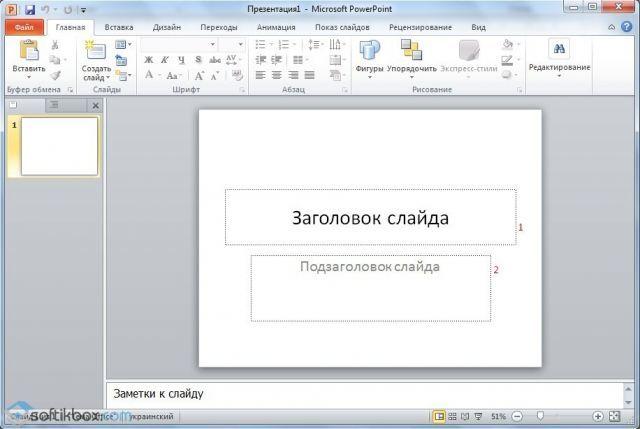 Как сделать домик в powerpoint?