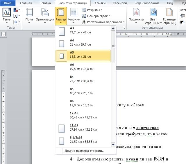 Как сделать сборник в word?