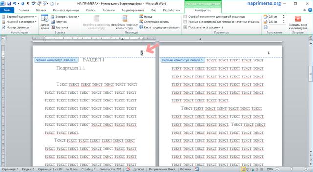 Как сделать нумерацию с 3 страницы в word 2003?