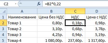 Как сделать наценку на товар в процентах excel?