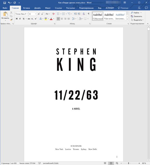Как сделать формат книги в word?