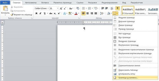 Как в word 2007 сделать вертикальную линию?