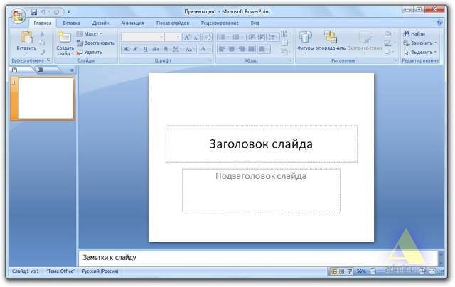 Как сделать презентацию на microsoft office powerpoint?