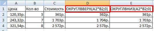 Как сделать формулу в excel с округлением?