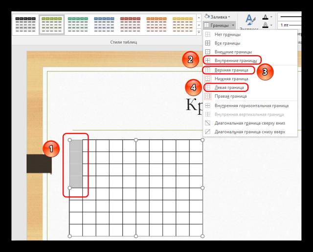 Как сделать интерактивный кроссворд в powerpoint 2010 пошагово для чайников?