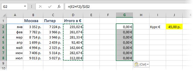 Как сделать копию ячейки в excel?