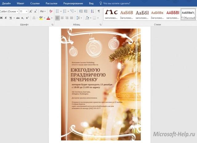 Как сделать приглашение в powerpoint?