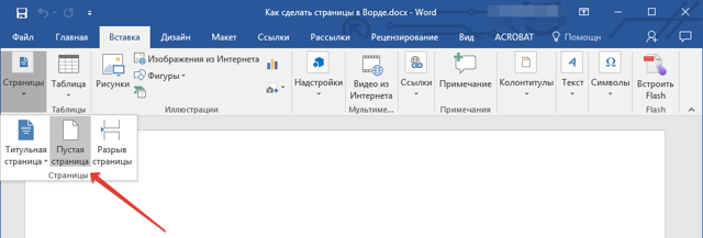 Как сделать следующую страницу в microsoft word?