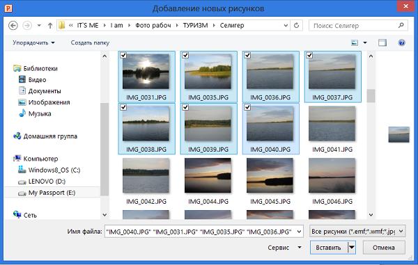 Как сделать фотоальбом в word?