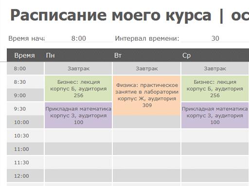 Как сделать расписание уроков в word?