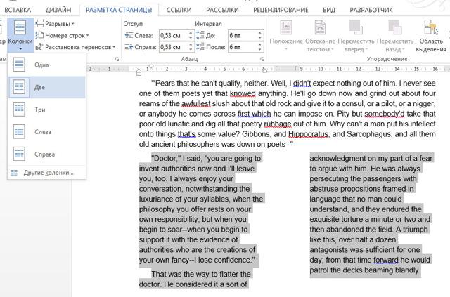 Как сделать независимые колонки в word?