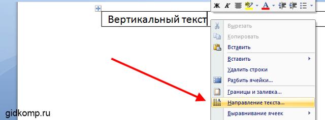 Как сделать текст вертикально в word 2007?