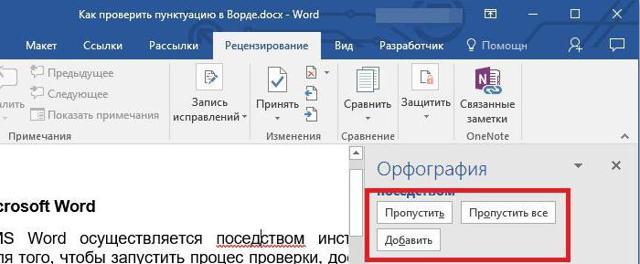 Как сделать исправление ошибок в word?