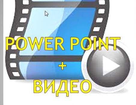 Как сделать рекламный ролик в powerpoint?