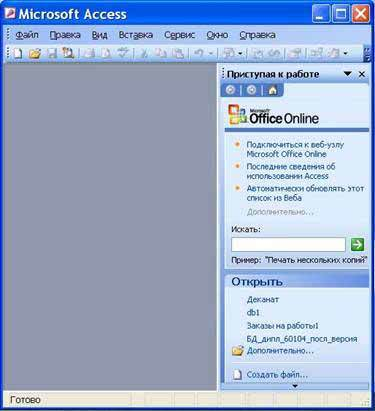 Как сделать базу данных в access 2003 пошагово?