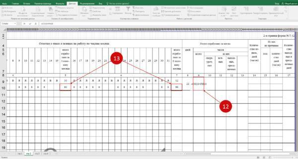 Как сделать график рабочего времени в excel?