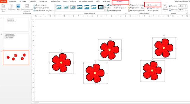 Как сделать группировку в powerpoint?