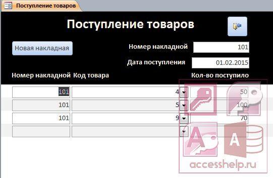 Как сделать чек в access?