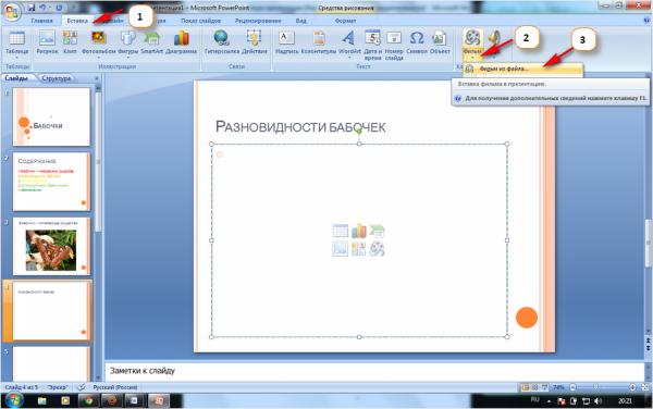 Как сделать мультимедийную презентацию в powerpoint?