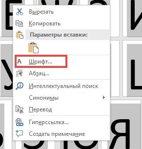 Как сделать буквы во весь лист в word 2007?