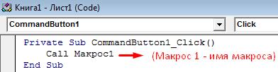 Как сделать кнопку в excel 2003?