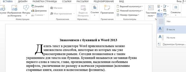 Как сделать инверсию в word?
