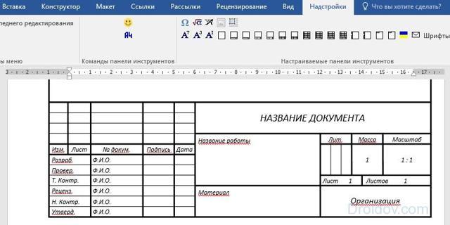 Как сделать обводку таблицы в word?