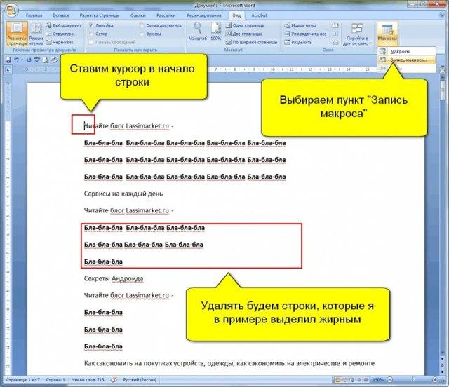Как в word сделать каждое слово с новой строки?