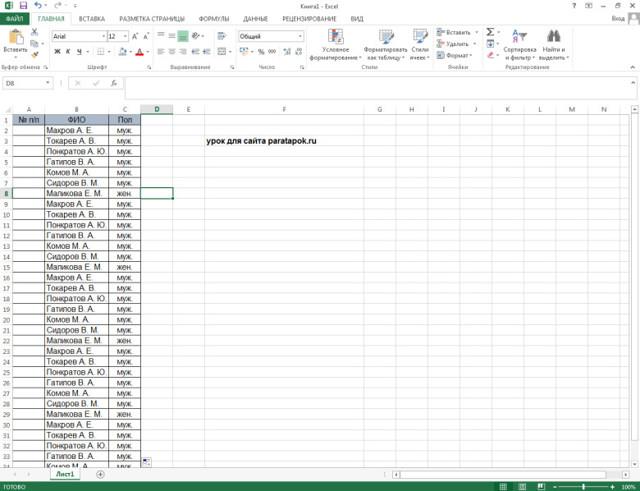 Как сделать чтобы цифры шли по порядку в excel?