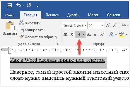 Как в word 2007 сделать подчеркивание?