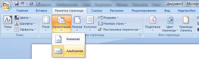 Как сделать страницу горизонтальной в word 2003?