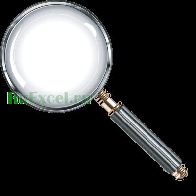 Как сделать ячейку поиска в excel?