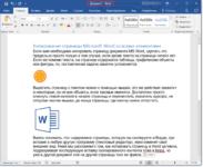 Как фото сделать документом word?