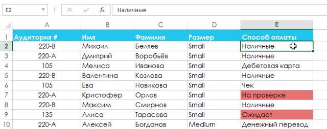 Как сделать упорядоченный список в excel?