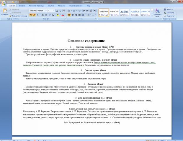 Как сделать разные поля на разных страницах word?