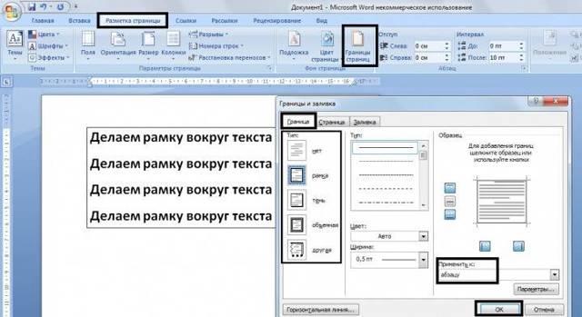Как сделать титульный лист в microsoft word 2010?
