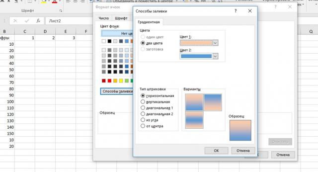 Как сделать цветные строки в excel?