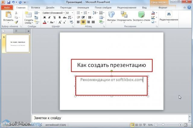 Как в powerpoint сделать презентацию помета щенков?