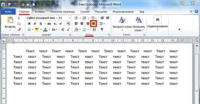 Как сделать отбивку в word?