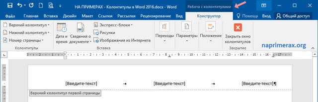 Как сделать разные колонтитулы на разных страницах в word 2016?