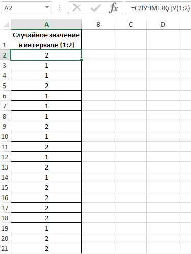 Как сделать частоту в excel?