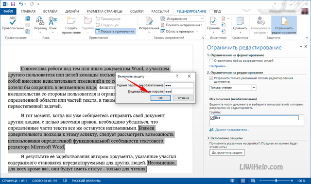 Как сделать редактируемые поля в word?