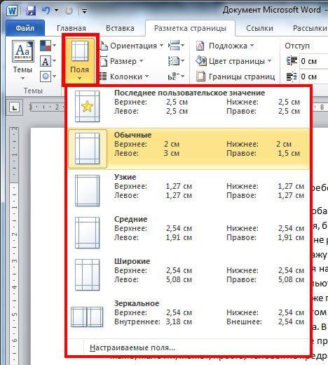 Как сделать ссылку в microsoft word 2010?