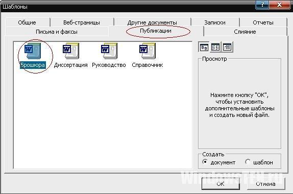 Как сделать буклет в word 2010 пошаговая инструкция?