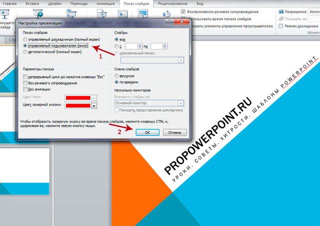 Как сделать презентацию на весь экран в powerpoint?
