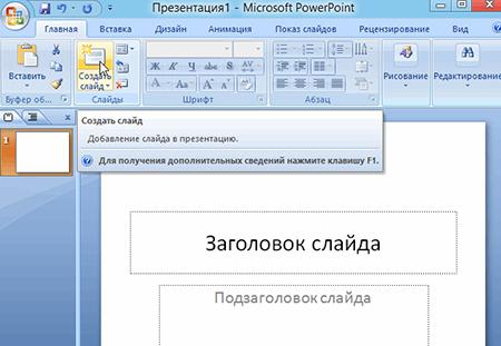 Презентация с музыкой как сделать в powerpoint