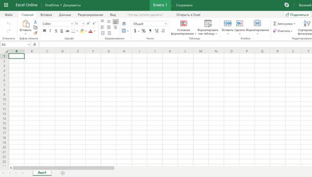 Как таблицу excel сделать онлайн?